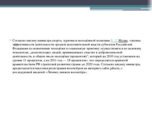 Согласно письму министра спорта, туризма и молодёжной политики В. Л. Мутко,