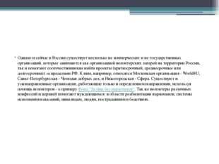 Однако и сейчас в России существует несколько не коммерческих и не государст