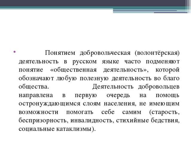 Понятием добровольческая (волонтёрская) деятельность в русском языке часто п...