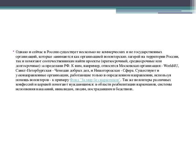 Однако и сейчас в России существует несколько не коммерческих и не государст...