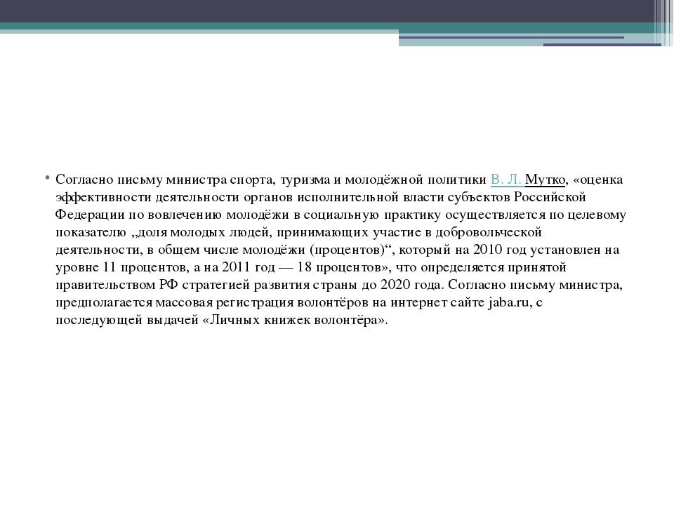 Согласно письму министра спорта, туризма и молодёжной политики В. Л. Мутко,...