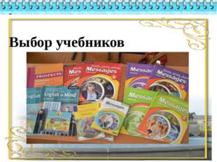 Выбор учебников
