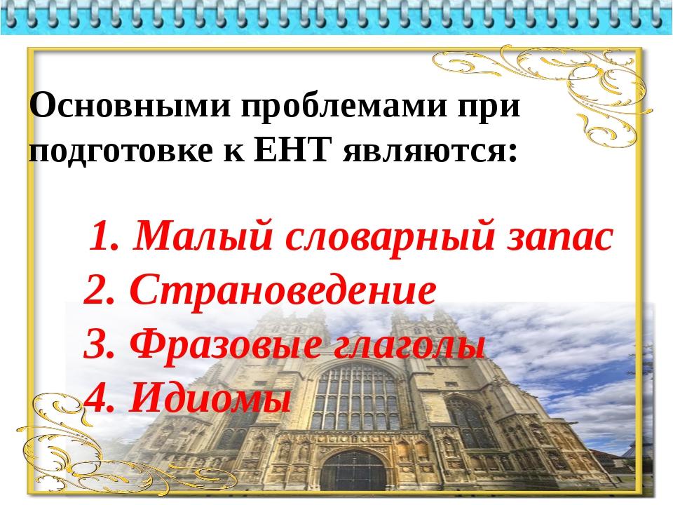 Основными проблемами при подготовке к ЕНТ являются: 1. Малый словарный запас...