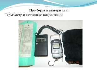 Приборы и материалы Термометр и несколько видов ткани