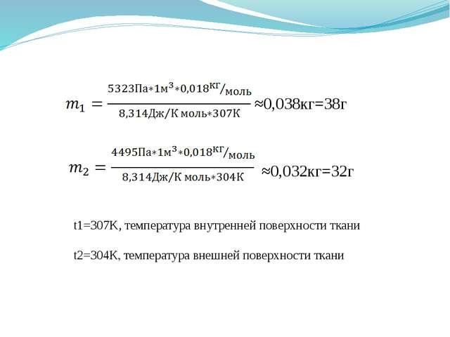 ≈0,038кг=38г ≈0,032кг=32г t1=307K, температура внутренней поверхности ткани...