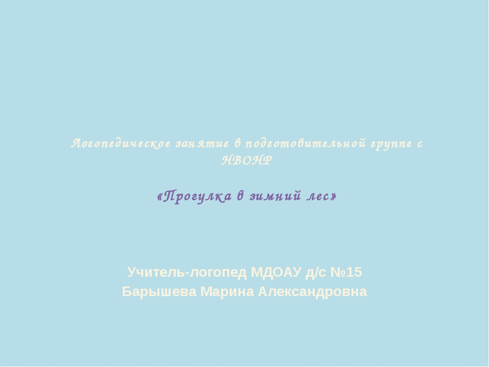 Логопедическое занятие в подготовительной группе с НВОНР «Прогулка в зимний л...