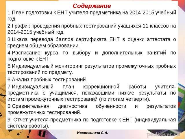 Содержание План подготовки к ЕНТ учителя-предметника на 2014-2015 учебный год...