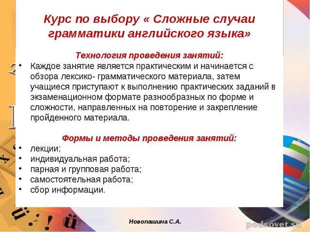 Курс по выбору « Сложные случаи грамматики английского языка» Технология про...