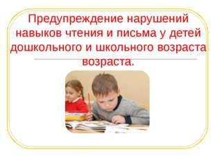 Предупреждение нарушений навыков чтения и письма у детей дошкольного и школьн