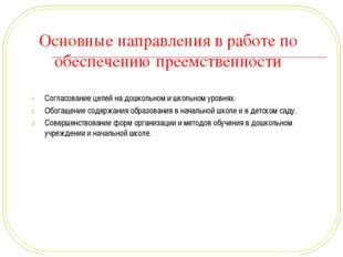 Основные направления в работе по обеспечению преемственности Согласование цел