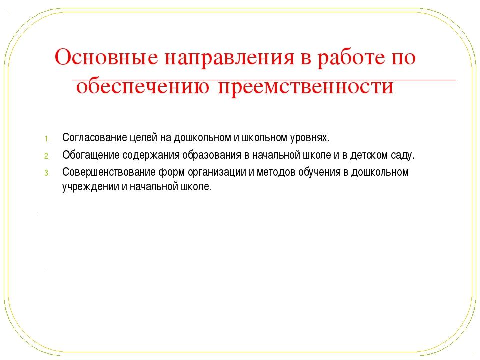 Основные направления в работе по обеспечению преемственности Согласование цел...