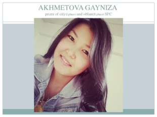 AKHMETOVA GAYNIZA prizer of city(I place) and oblast(II place) SPC