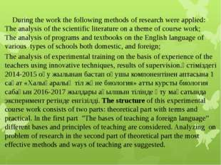 During the work the following methods of research were applied: The analysis