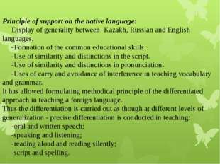 Principle of support on the native language: 	Display of generality between