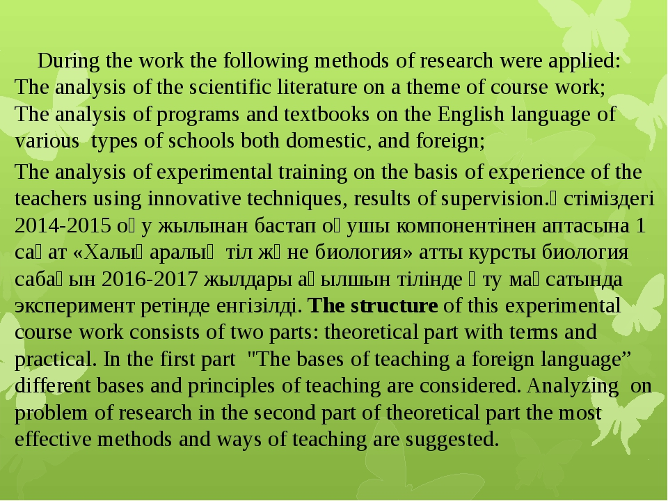 During the work the following methods of research were applied: The analysis...