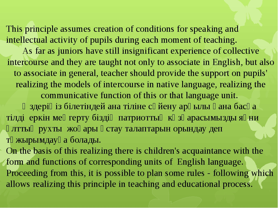 This principle assumes creation of conditions for speaking and intellectual a...