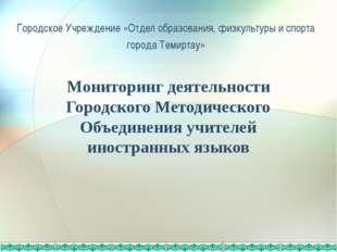 Мониторинг деятельности Городского Методического Объединения учителей иностра