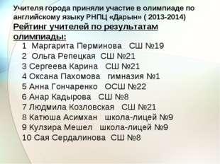 Учителя города приняли участие в олимпиаде по английскому языку РНПЦ «Дарын»