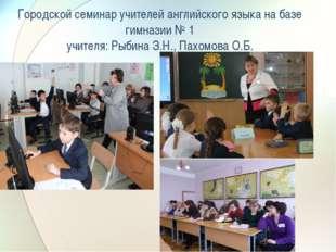Городской семинар учителей английского языка на базе гимназии № 1 учителя: Ры