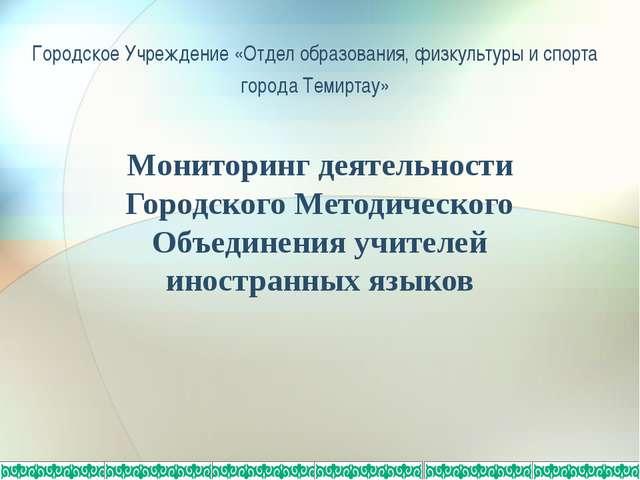 Мониторинг деятельности Городского Методического Объединения учителей иностра...