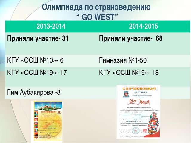"Олимпиада по страноведению "" GO WEST"" 2013-20142014-2015 Приняли участие- 31..."