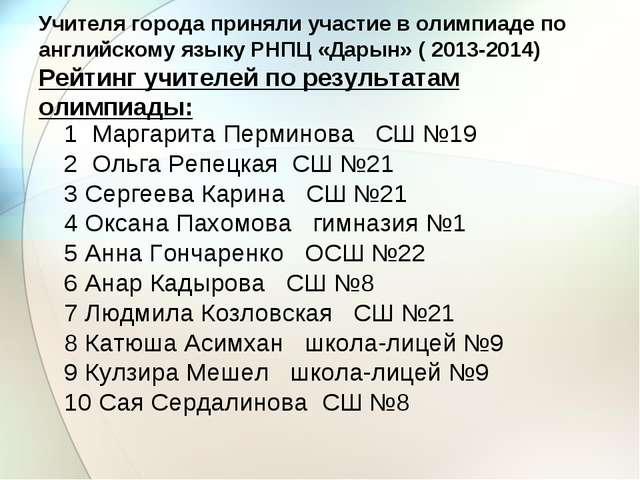 Учителя города приняли участие в олимпиаде по английскому языку РНПЦ «Дарын»...