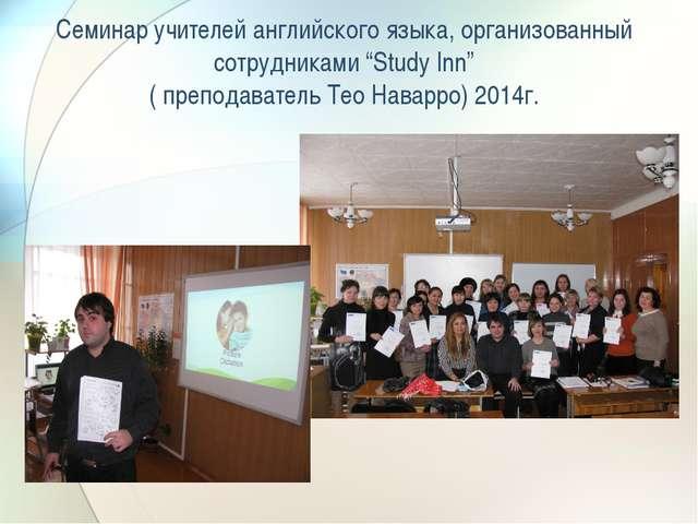 """Семинар учителей английского языка, организованный сотрудниками """"Study Inn"""" (..."""