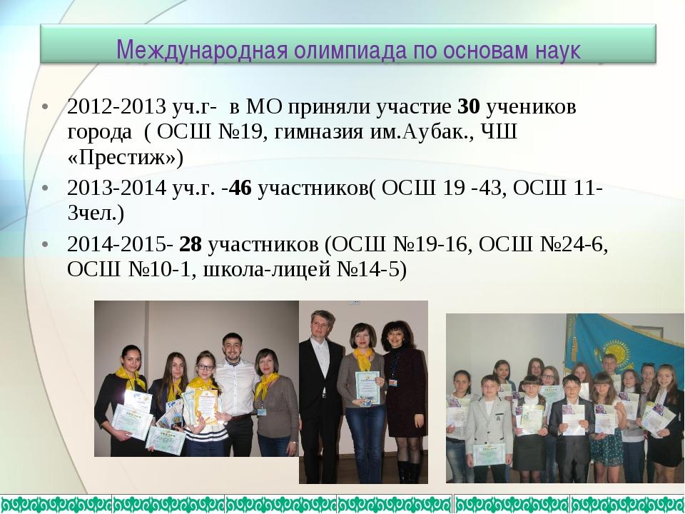 2012-2013 уч.г- в МО приняли участие 30 учеников города ( ОСШ №19, гимназия и...