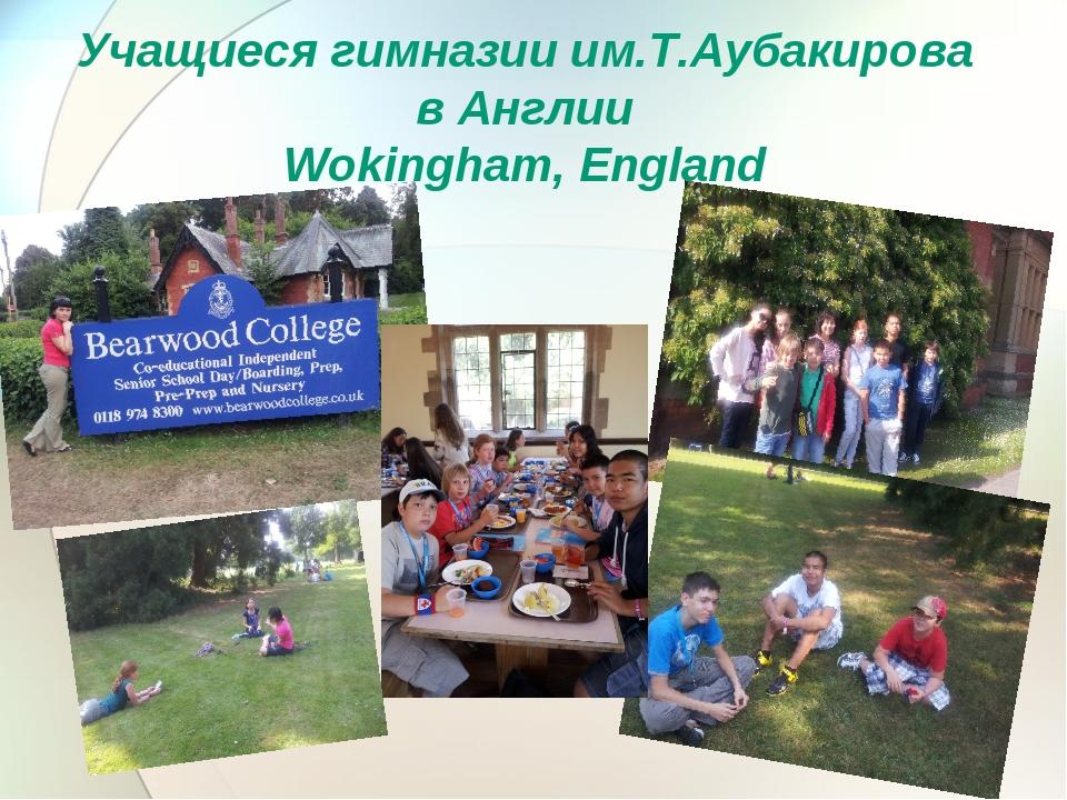 Учащиеся гимназии им.Т.Аубакирова в Англии Wokingham, England