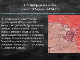 Сталинградская битва (июль1942-февраль1943г.г.) 28 июня началось наступление