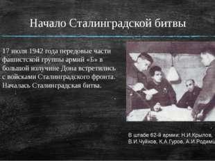 Начало Сталинградской битвы 17 июля 1942 года передовые части фашистской груп