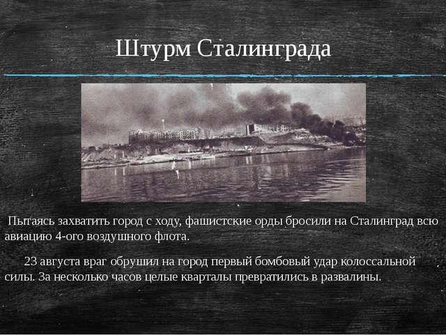 Штурм Сталинграда Пытаясь захватить город с ходу, фашистские орды бросили на...