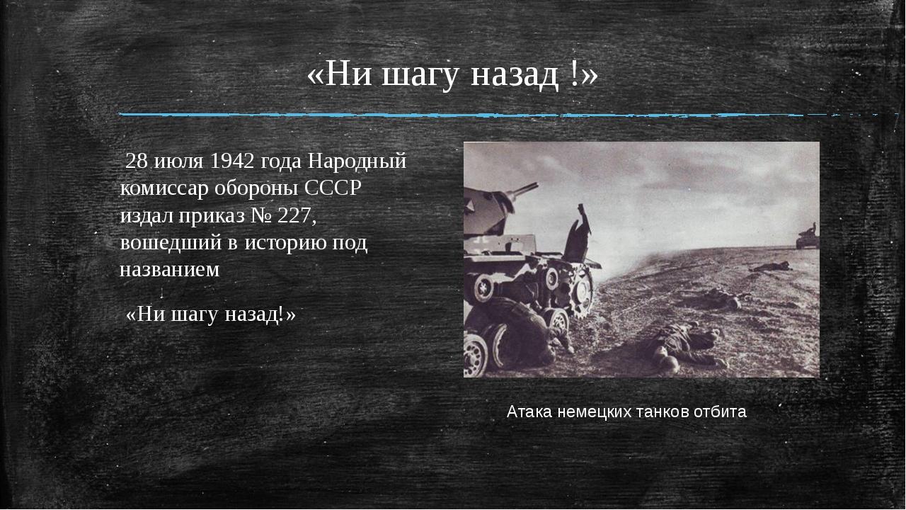 «Ни шагу назад !» 28 июля 1942 года Народный комиссар обороны СССР издал прик...