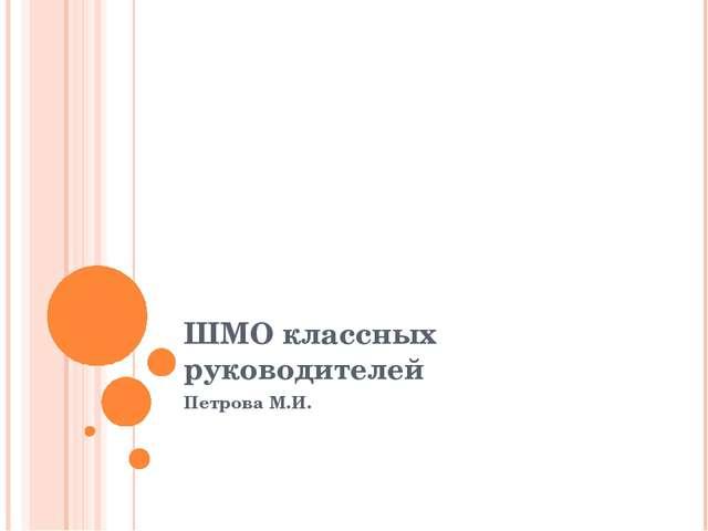 ШМО классных руководителей Петрова М.И.