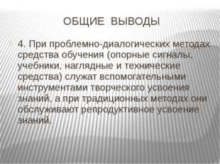 ОБЩИЕ ВЫВОДЫ 4. При проблемно-диалогических методах средства обучения (опорны