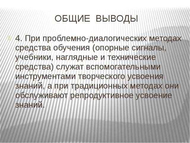 ОБЩИЕ ВЫВОДЫ 4. При проблемно-диалогических методах средства обучения (опорны...