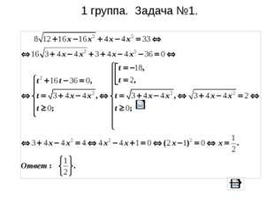 Условия задач 1 группа 3 группа 2 группа Республиканская специализированная ф