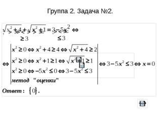 Решить уравнение (устно): Решение: Решение иррациональных уравнений с парамет