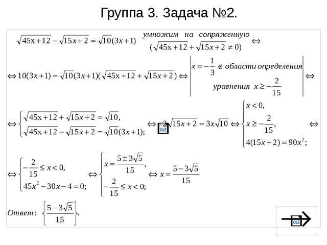 Определить число корней уравнения: Решение: