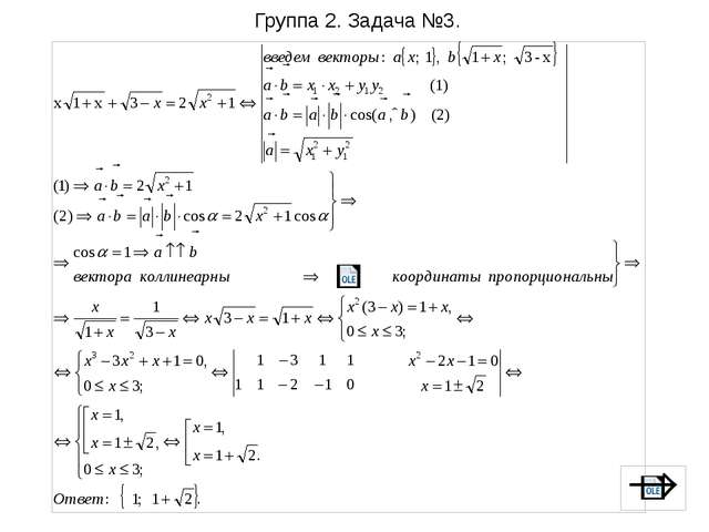 Определить число корней уравнения в зависимости от параметра b: Решение: