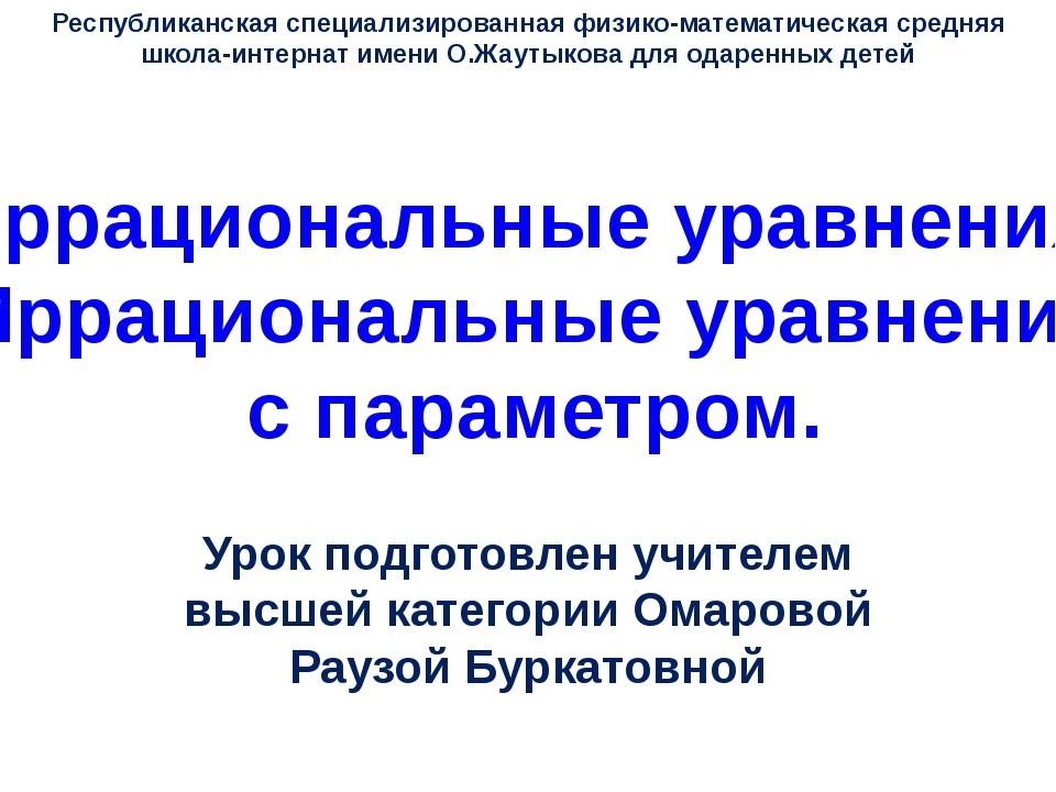 Урок подготовлен учителем высшей категории Омаровой Раузой Буркатовной Респуб...