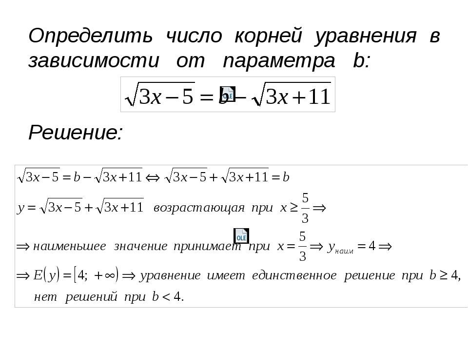 При каждом a определить число корней уравнения Решение: