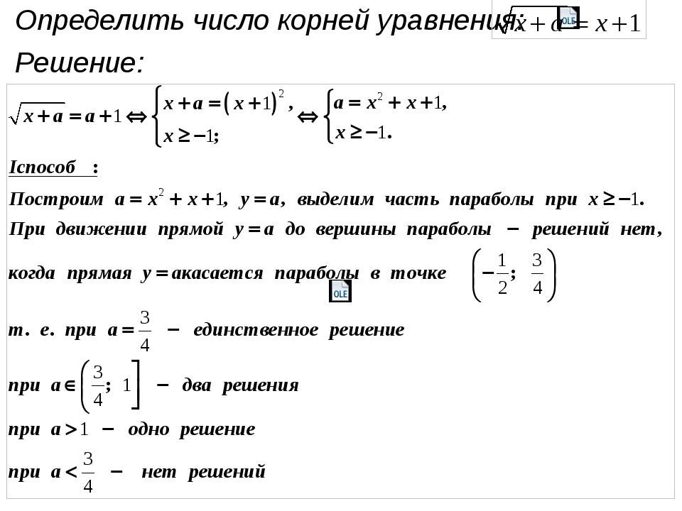 3 y x y = 3 a 2 3 4 y = x y = a