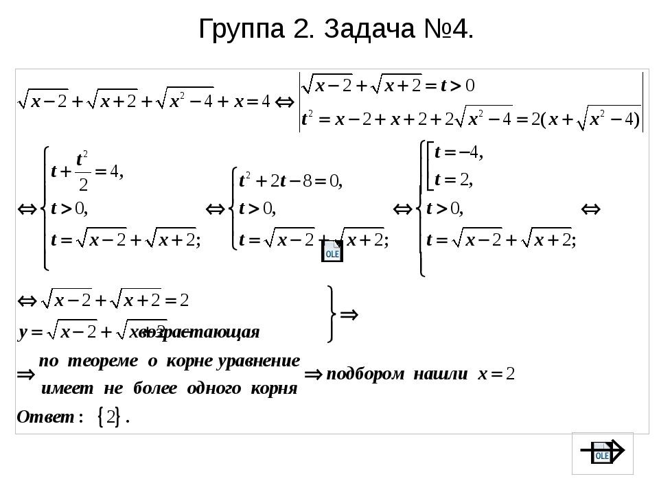 При каких значениях параметра a уравнение имеет решения? Решение: