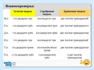 Взаимопроверка: Золотая медальСеребряная медальБронзовая медаль И.п.сто д