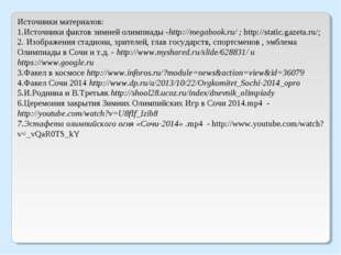 Источники материалов: Источники фактов зимней олимпиады -http://megabook.ru/
