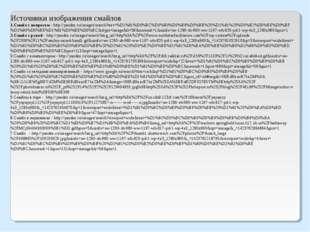 Источники изображения смайлов Смайл с вопросом - http://yandex.ru/images/sear