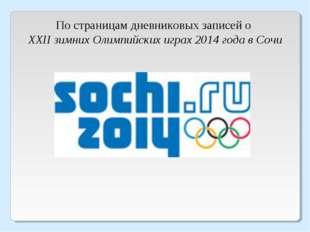 По страницам дневниковых записей о XXII зимних Олимпийских играх 2014 года в