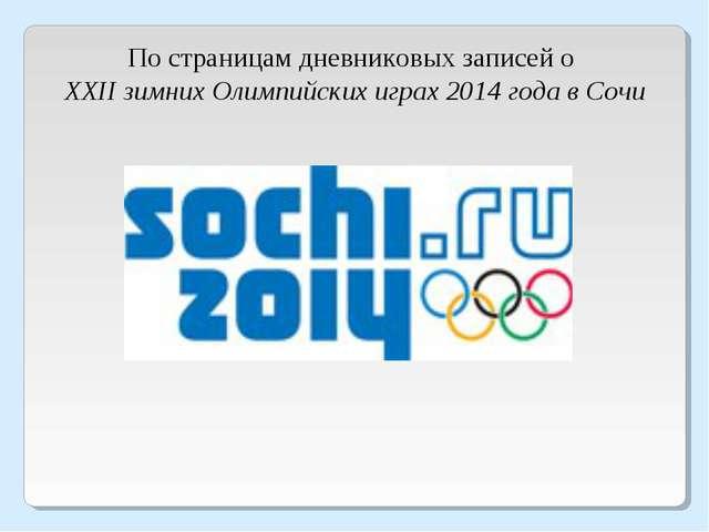 По страницам дневниковых записей о XXII зимних Олимпийских играх 2014 года в...