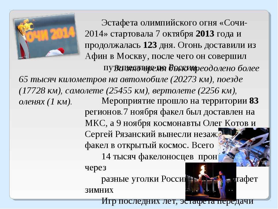 Эстафета олимпийского огня «Сочи- 2014» стартовала 7 октября 2013 года и прод...